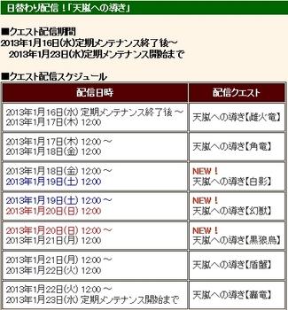 Baidu IME_2013-1-16_22-7-40.jpg