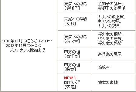 Baidu IME_2013-11-16_9-47-4.jpg