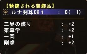 ルナGX1.jpg